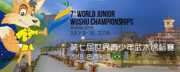 7th World Junior Wushu Championships banner