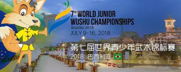 7th World Junior Wushu Championships banner