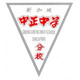 Chung Cheng High School crest